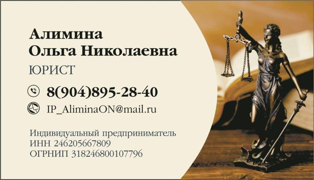 юрист визитка