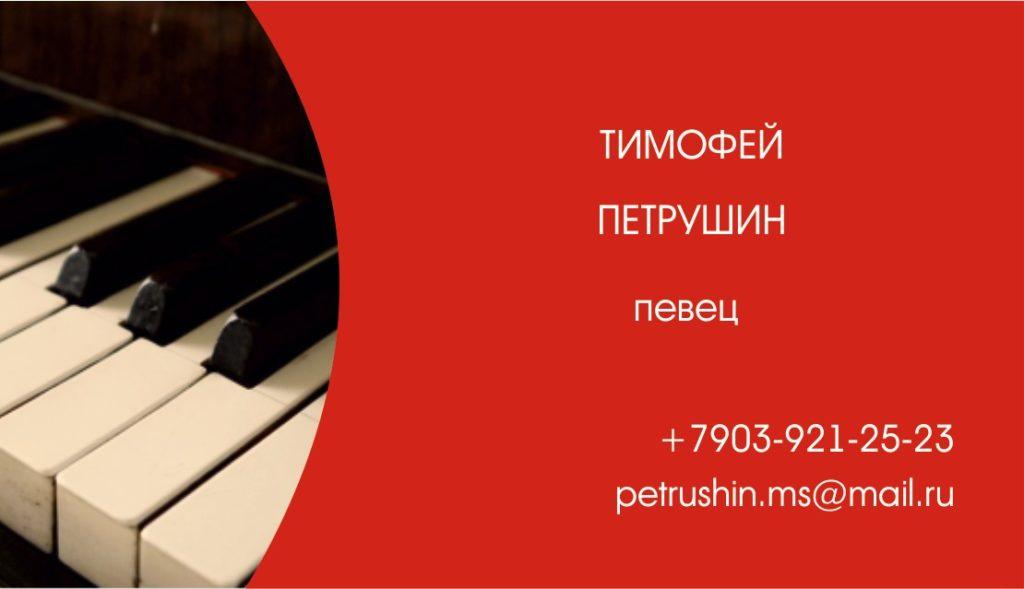 музыканту