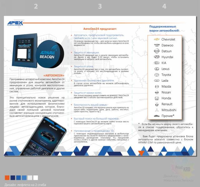 Дизайн буклета А4 2 сгиба