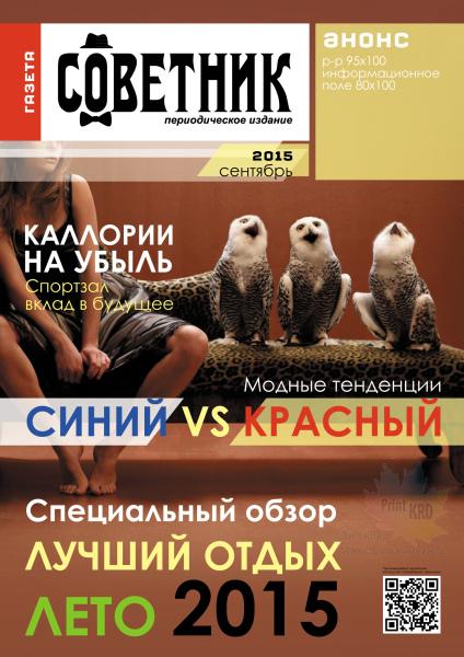 Дизайн газета Советник