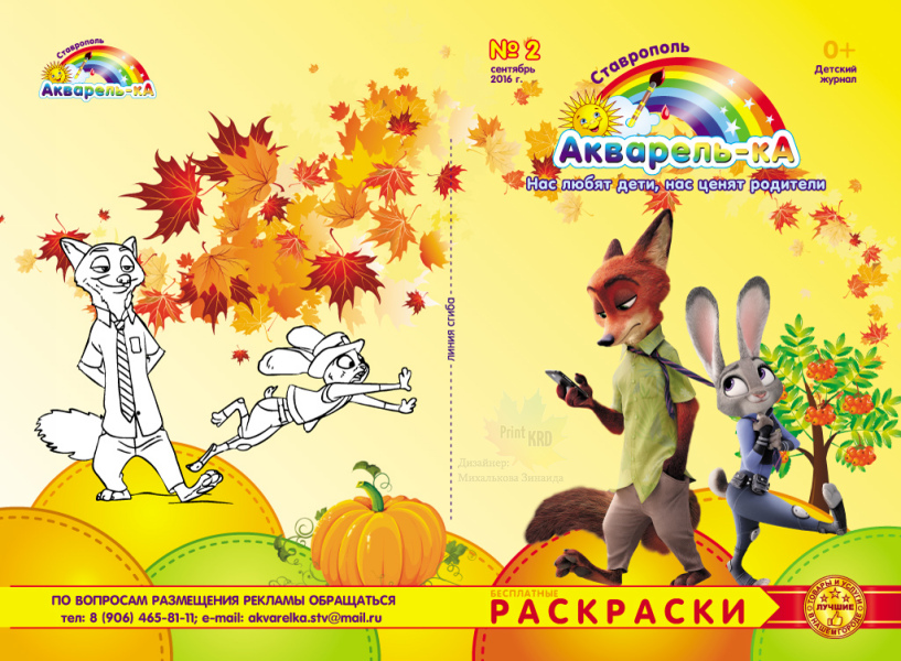 Дизайн детскоо журнала Акварелька (Ставрополь)
