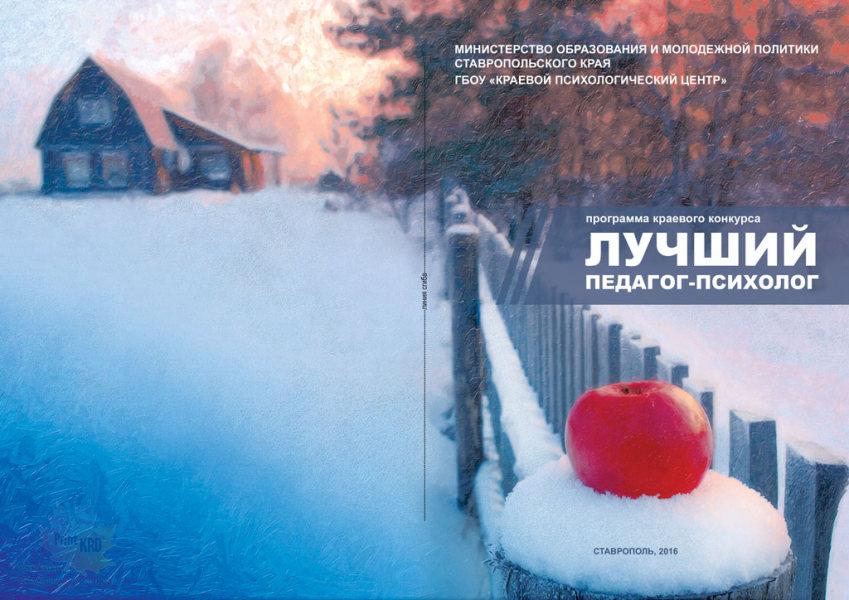 Дизайн для министерства оброзования ставропольского края
