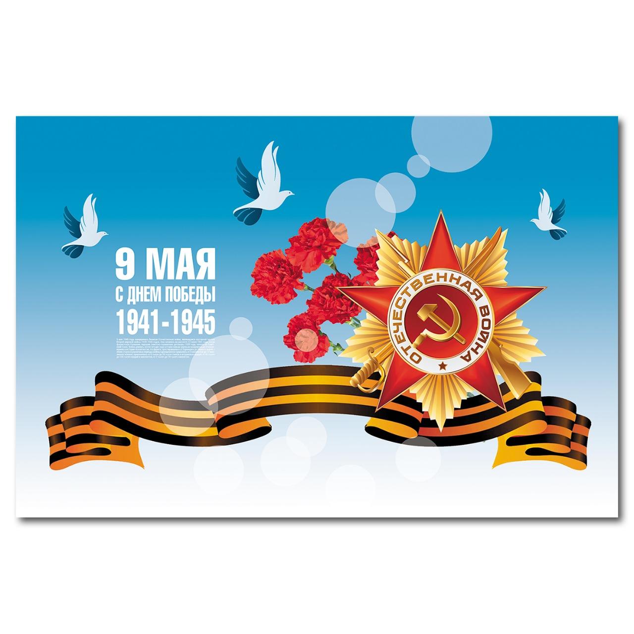 Дизайн баннера День Победы + печать баннера 3х2м