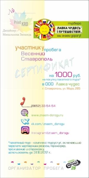 СЕРТИФИКАТ_привью