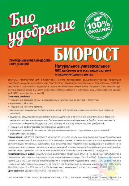 а-5_листовка-биорост