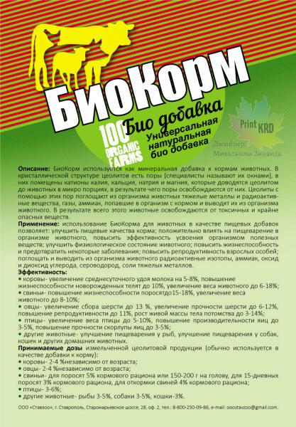 а5_листовка-био-корм