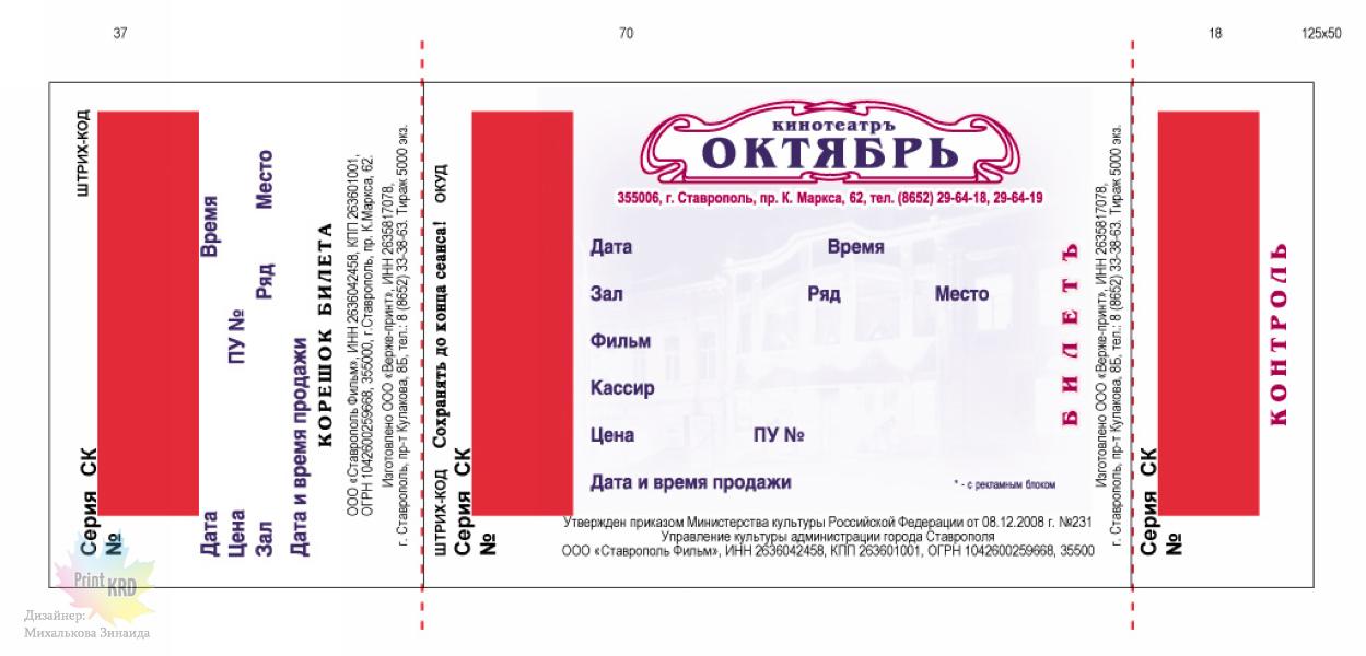 билет этикетка
