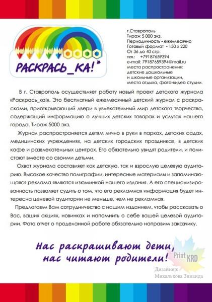 журнал типография в краснодаре