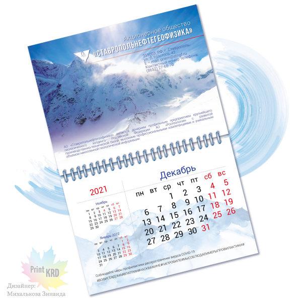календарь макет