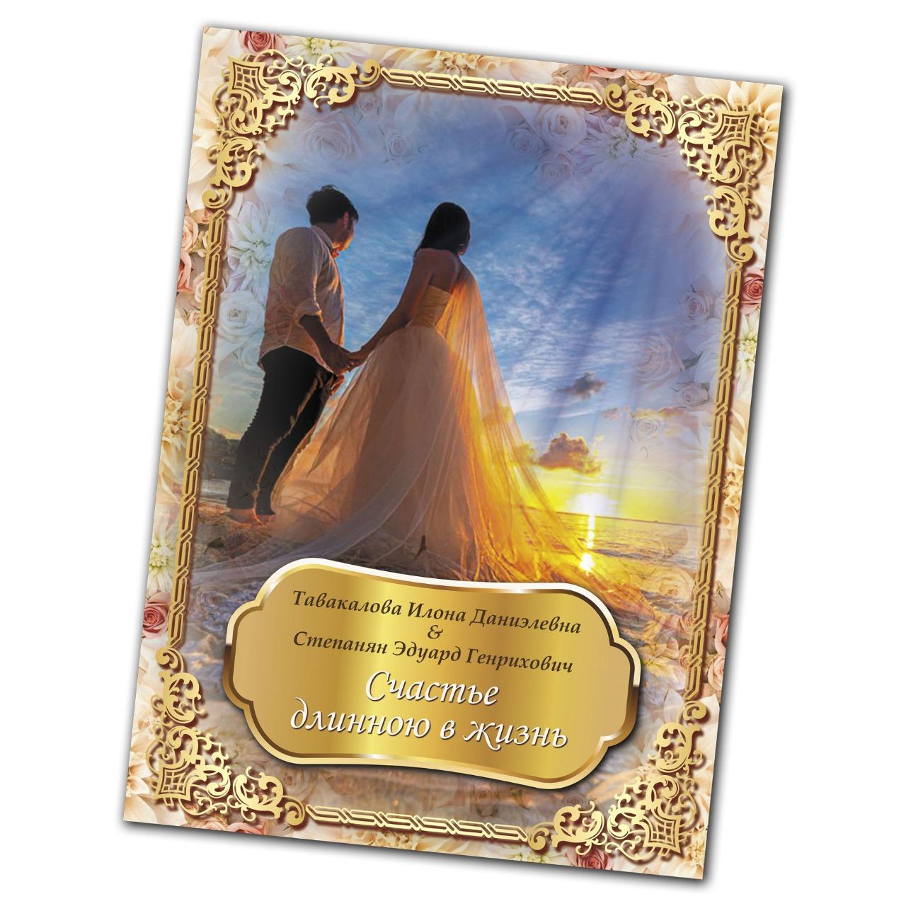 Свадебный альбом, обложка