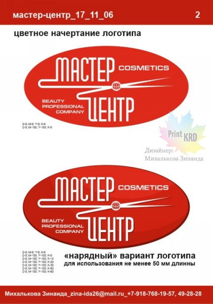 разработка логотипа 12