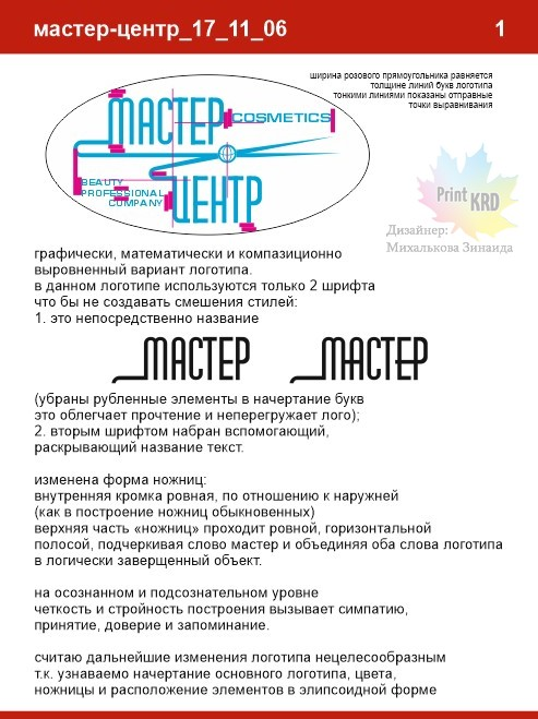 разработка логотипа 13