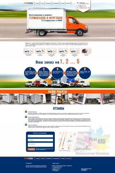 сайт разработка дизайна и верстка сайта