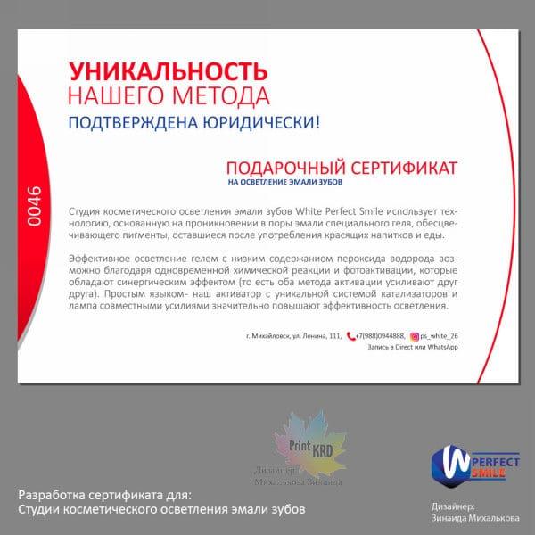 сертификаты дизайн макет