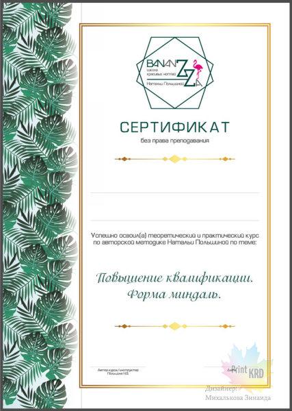 сертификаты_Новые