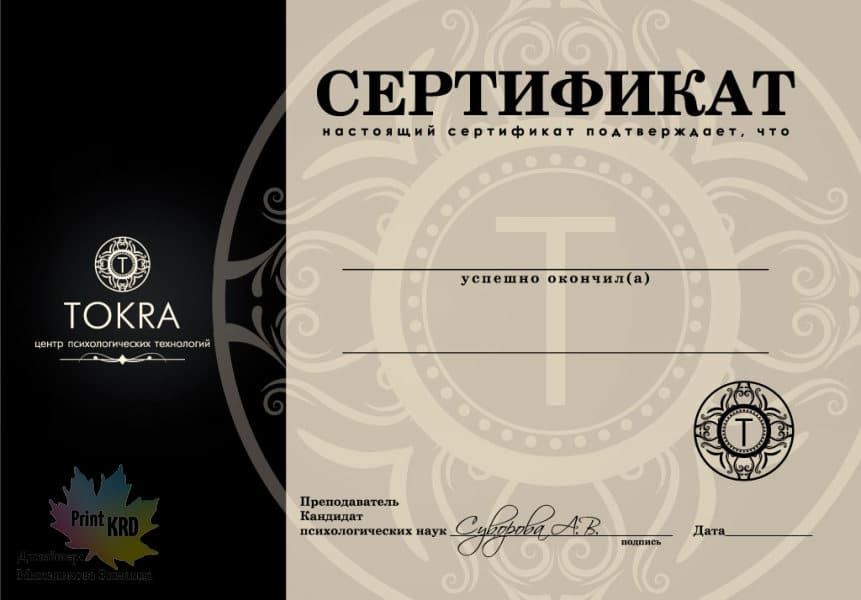сертификат-а-4