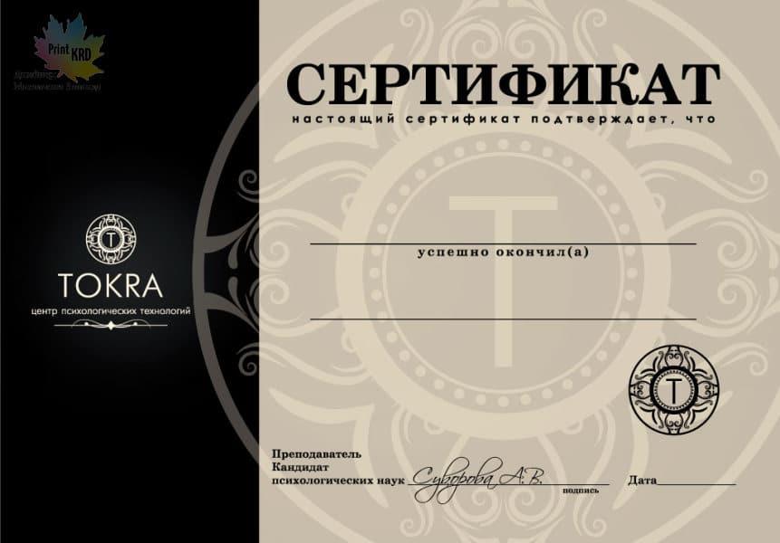 токра_сертификат-а-4